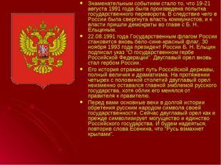 Знаменательным событием стало то, что 19-21 августа 1991 года была произведен