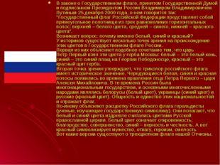 В законе о Государственном флаге, принятом Государственной Думой и подписанно