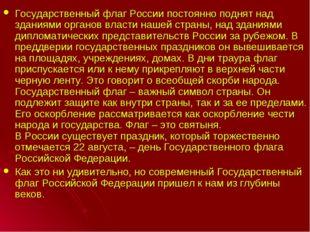 Государственный флаг России постоянно поднят над зданиями органов власти наше