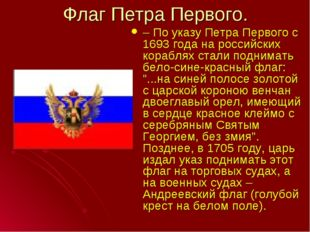 Флаг Петра Первого. – По указу ПетраПервого с 1693 года на российских корабл
