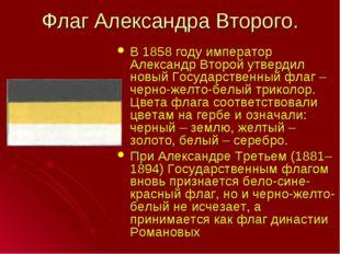 Флаг Александра Второго. В 1858 году император Александр Второй утвердил новы