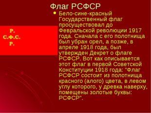 Флаг РСФСР Бело-сине-красный Государственный флаг просуществовал до Февральск