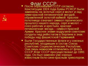 Флаг СССР. После образования СССР согласно Конституции 1924 года буквы РСФСР