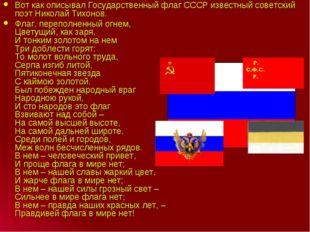 Вот как описывал Государственный флаг СССР известный советский поэт Николай Т