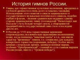 История гимнов России. Гимны, как торжественные культовые песнопения, зародил