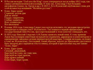 """В России мелодия """"God save the King"""" стала утверждаться после войны 1812 года"""