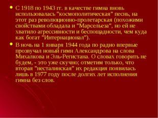 """С 1918 по 1943 гг. в качестве гимна вновь использовалась """"космополитическая"""""""