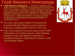 Герб Нижнего Новгорода. Герб Нижнего Новгорода— является официальным символо