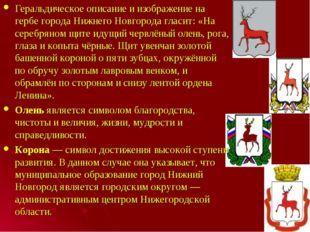 Геральдическое описание и изображение на гербе города Нижнего Новгорода гласи