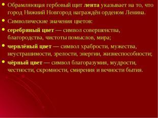 Обрамляющая гербовый щит лента указывает на то, что город Нижний Новгород наг