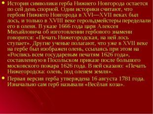 История символики герба Нижнего Новгорода остается по сей день спорной. Одни