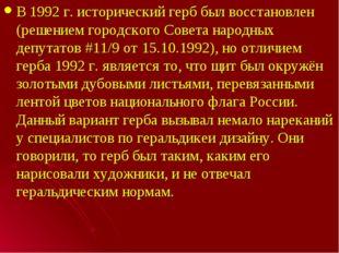 В 1992г. исторический герб был восстановлен (решением городского Совета наро