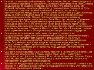 Историю развития российского герба, как и историю России, можно разделить на
