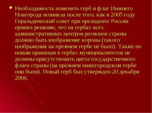 Необходимость поменять герб и флаг Нижнего Новгорода возникла после того, как