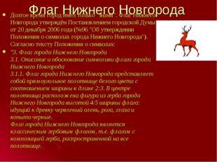 """Флаг Нижнего Новгорода Долгое время город имел только """"знамя"""". Флаг Нижнего Н"""