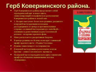 Герб Ковернинского района. Герб Ковернинского района представляет собой гера