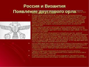 Россия и Византия Появление двуглавого орла Гербы в России появились давно, н