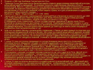 """Позднее, в 988 году Владимир Святой крестил Русь. """"Принятие Русью христианств"""