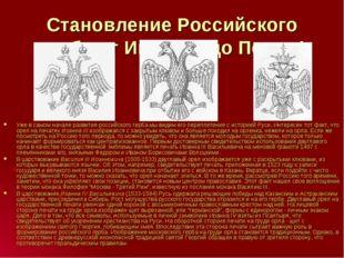 Становление Российского герба от Ивана III до Петра I Уже в самом начале разв