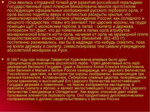 Она явилась отправной точкой для развития российской геральдики. Государстве