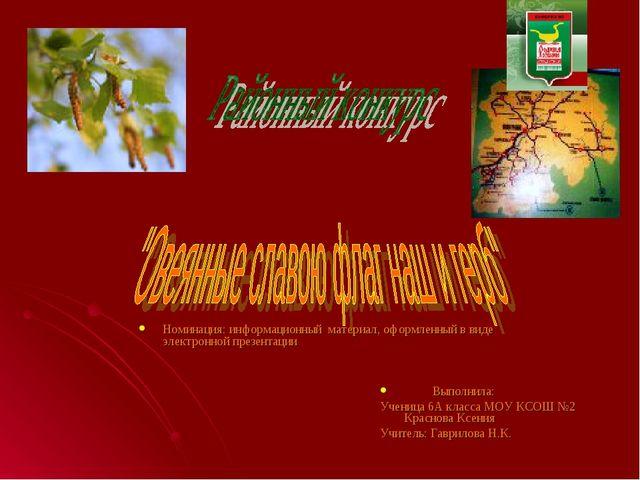 Номинация: информационный материал, оформленный в виде электронной презентаци...