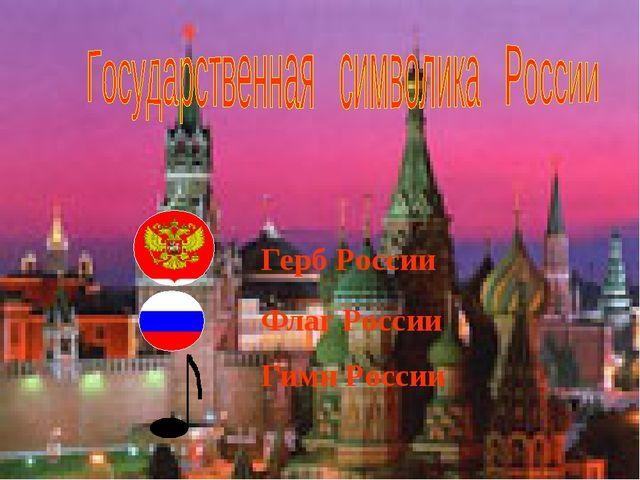 Герб России Флаг России Гимн России