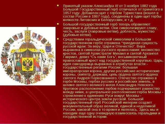 Принятый указом Александра III от 3 ноября 1882 года Большой Государственный...