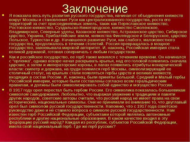 Заключение Я показала весь путь развития русского государства, начиная от объ...