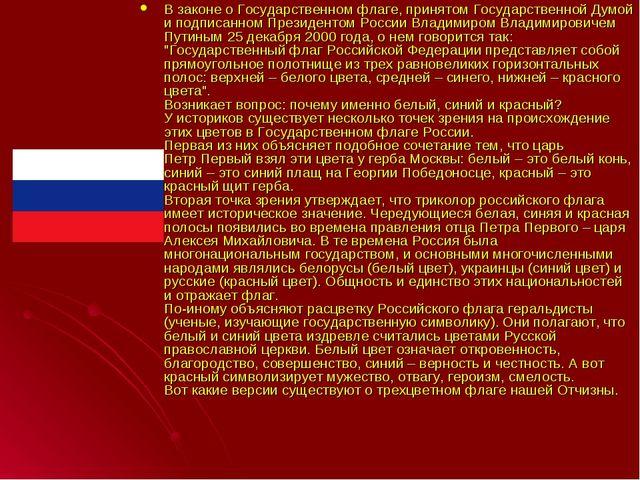 В законе о Государственном флаге, принятом Государственной Думой и подписанно...