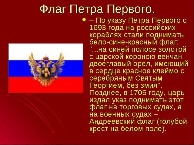 Флаг Петра Первого. – По указу ПетраПервого с 1693 года на российских корабл...