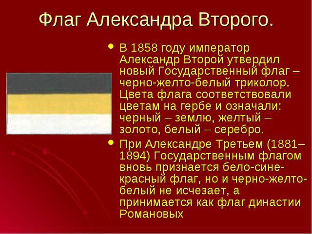 Флаг Александра Второго. В 1858 году император Александр Второй утвердил новы...