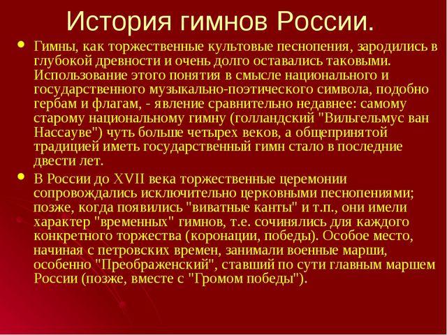 История гимнов России. Гимны, как торжественные культовые песнопения, зародил...