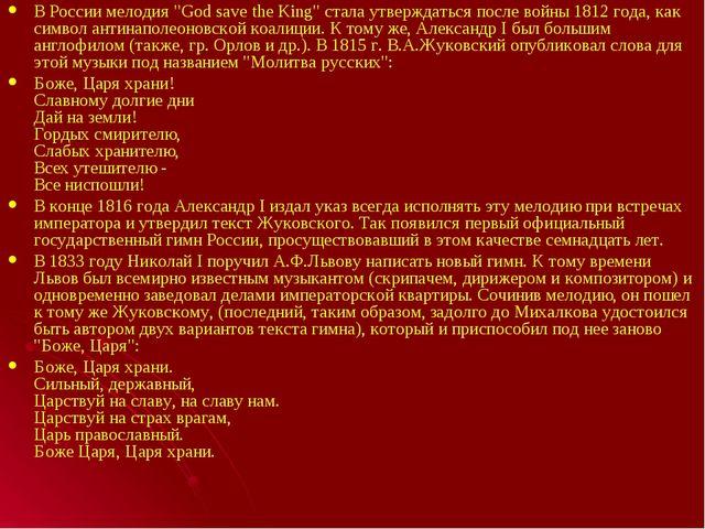 """В России мелодия """"God save the King"""" стала утверждаться после войны 1812 года..."""