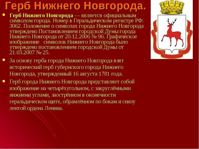 Герб Нижнего Новгорода. Герб Нижнего Новгорода— является официальным символо...