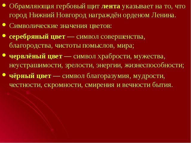 Обрамляющая гербовый щит лента указывает на то, что город Нижний Новгород наг...