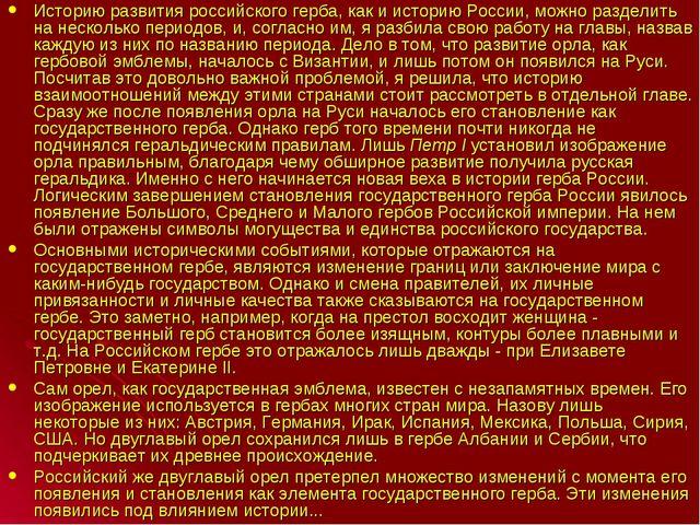 Историю развития российского герба, как и историю России, можно разделить на...