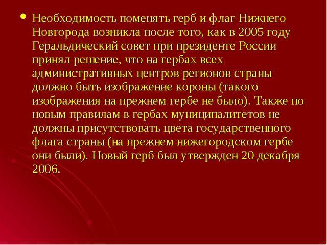 Необходимость поменять герб и флаг Нижнего Новгорода возникла после того, как...