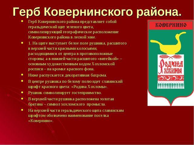 Герб Ковернинского района. Герб Ковернинского района представляет собой гера...