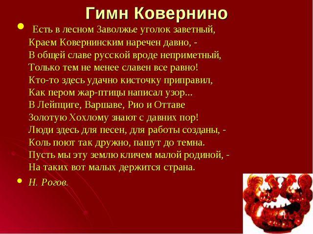 Гимн Ковернино Есть в лесном Заволжье уголок заветный, Краем Ковернинским на...