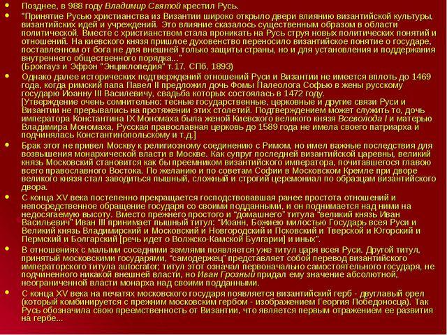 """Позднее, в 988 году Владимир Святой крестил Русь. """"Принятие Русью христианств..."""