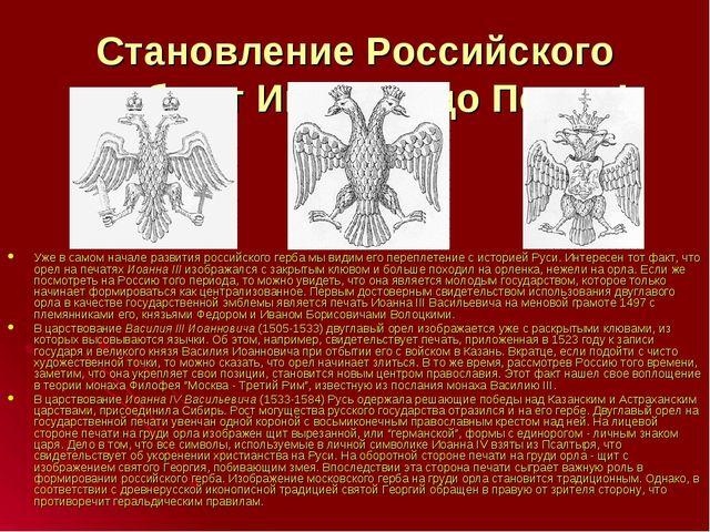 Становление Российского герба от Ивана III до Петра I Уже в самом начале разв...