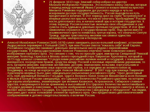 Алексей Михайлович Романов (1645-1676) сумел завершить русско-польский конфл...