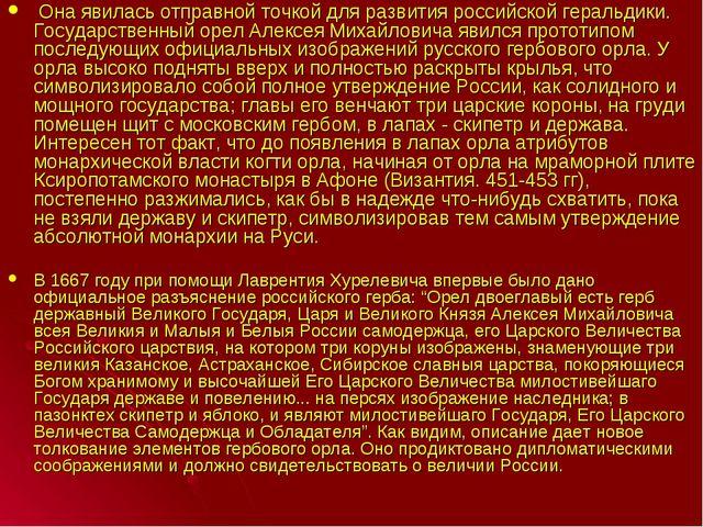 Она явилась отправной точкой для развития российской геральдики. Государстве...