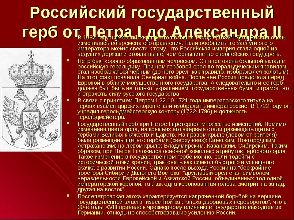 Российский государственный герб от Петра I до Александра II В 1682 году на Ро...