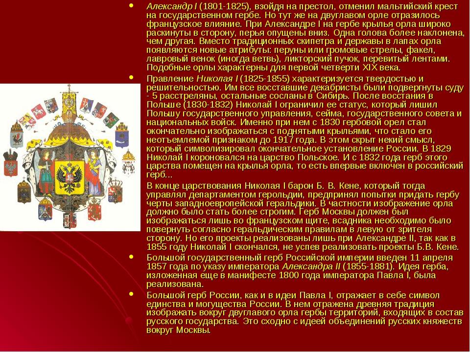 Александр I (1801-1825), взойдя на престол, отменил мальтийский крест на госу...