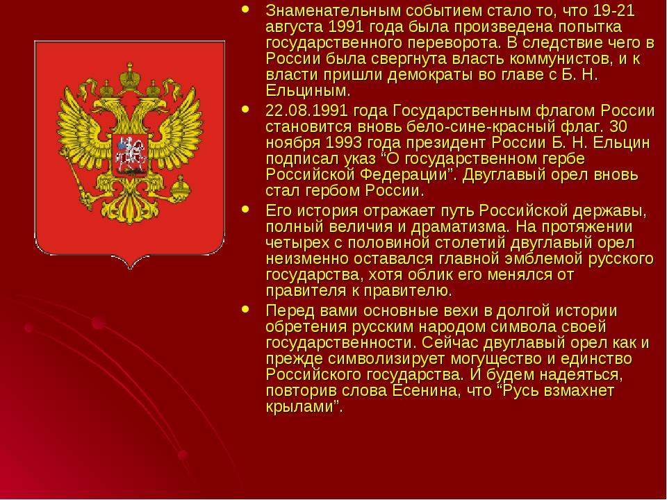 Знаменательным событием стало то, что 19-21 августа 1991 года была произведен...
