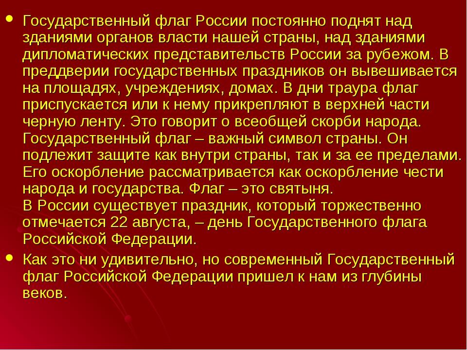 Государственный флаг России постоянно поднят над зданиями органов власти наше...
