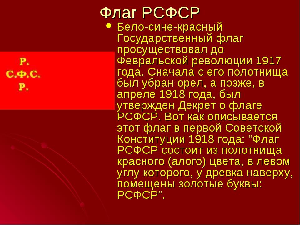 Флаг РСФСР Бело-сине-красный Государственный флаг просуществовал до Февральск...
