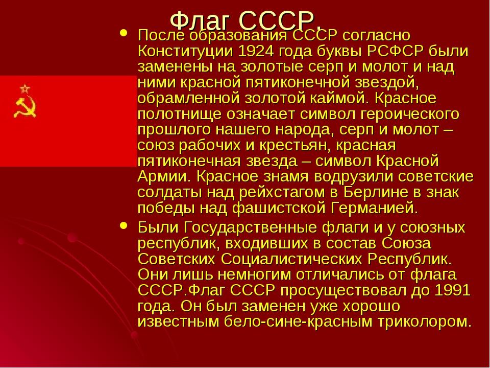Флаг СССР. После образования СССР согласно Конституции 1924 года буквы РСФСР...