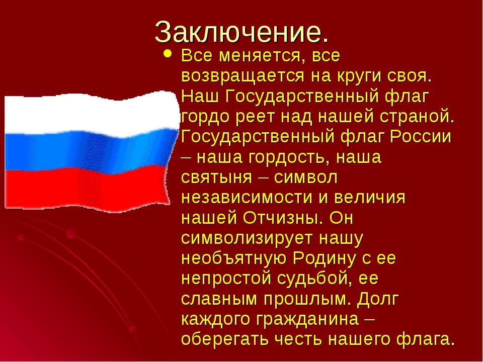 Все меняется, все возвращается на круги своя. Наш Государственный флаг гордо...
